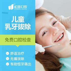 【儿童乳牙拔除】佛山松鼠口腔丨舒适无痛治疗