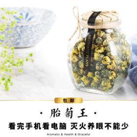 【包邮】胎菊-大瓶装-低香-花