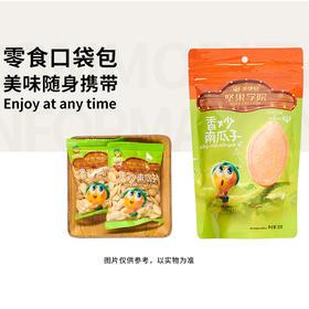 【来伊份】香炒南瓜子130g