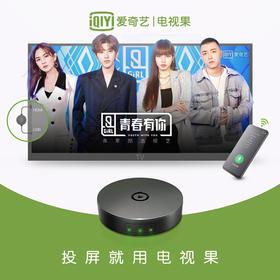 爱奇艺电视果4G AI人工智能投屏器 电视果4K增强版+无线路由+4G上网 弹幕投屏 苹果安卓通用(含爱奇艺会员月卡)