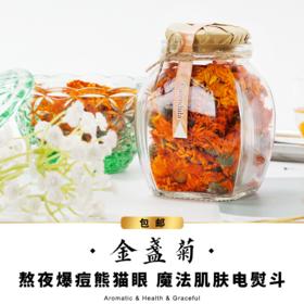 【包邮】金盏菊-大瓶装-花冠-低香-花