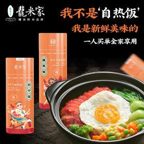 【领卷立减20】龙米家|2020新品|五常大米非自热饭开小灶煲仔方便速食腊味饭