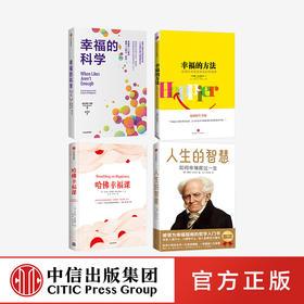 幸福学系列 人生的智慧+哈佛幸福课+幸福的方法+幸福的科学  套装4册