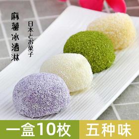 特产糕点雪媚娘糯米糍麻薯10个装烘焙原料网红点心甜品冰淇淋