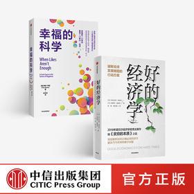 好的经济学+幸福的科学 套装2册