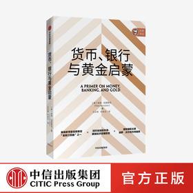金融三部曲之一 货币、银行与黄金启蒙 彼得伯恩斯坦 著 企业管理 经济学入门 中信出版社 正版