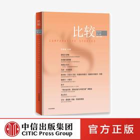 比较 第108辑 吴敬琏 著 新冠疫情 经济影响 政策效力 养老金 财政改革 中信出版社图书 正版