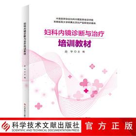 中国医师协会妇科内镜医师培训教材 妇科内镜诊断与治疗培训教材 妇科病诊疗内窥镜检技术培训教材