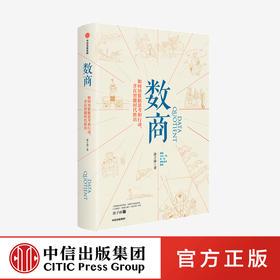 数商 涂子沛 著 阿里巴巴 经济理论 理性决策 数据时代 逻辑 中信出版社图书 正版