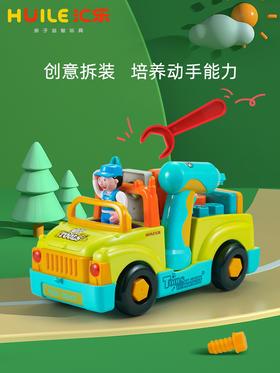 汇乐 789电动拆装拧螺丝钉儿童玩具工程车