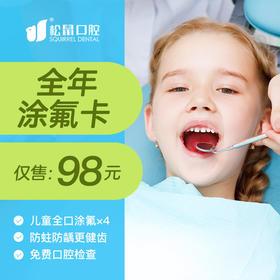 【全年涂氟卡】儿童日常防蛀丨佛山松鼠口腔