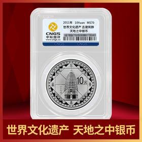 【央行发行】世界文化遗产天地之中1盎司银币·封装评级版