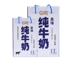 天润盖瑞纯牛奶200ml*18盒