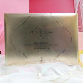 云雪莎-双重发酵玻尿酸五件套套盒,面部套 家居套