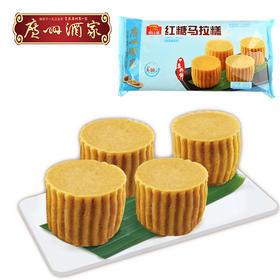 广州酒家 红糖马拉糕360g方便速食早餐面包广式早茶点心