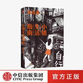 小镇生活指南 林培源 著 中国南方 潮汕 越南新娘 单亲妈妈 失孤父母 自由和安居 中信出版社图书 正版