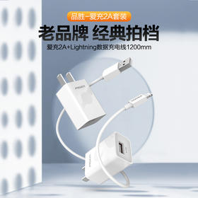 爱充2A手机充电套装10W大功率 2A充电器+苹果数据线1.2米 苹果华为小米通用充电插头