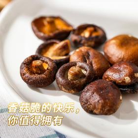引爆舌尖的酥香!8.5斤香菇=1斤香菇脆!鲜香酥脆,美味营养!中国地理标志产品,非油炸,太空低温脆化技术,全面保留营养,富含优质蛋白和膳食纤维,健康轻零食,美味好时光