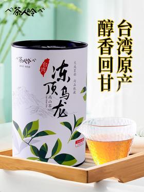 2020茶人岭 【台湾原装高山茶】冻顶乌龙150g  乌龙茶叶