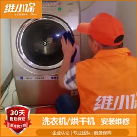 洗衣机/烘干机维修 | 服务预约订金