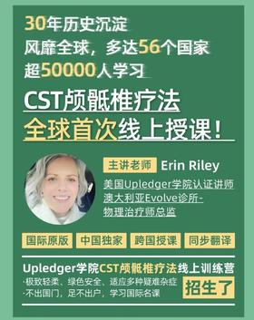 【国际课程】颅骶椎疗法(CST)课程 8.3-6  JJWM