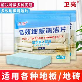 【深层去污 防潮去霉】卫亮多效地板清洁片 3秒速溶 活氧清洁