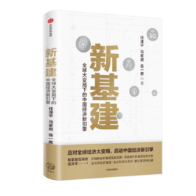【任泽平新作】新基建 全球大变局下的中国经济新引擎