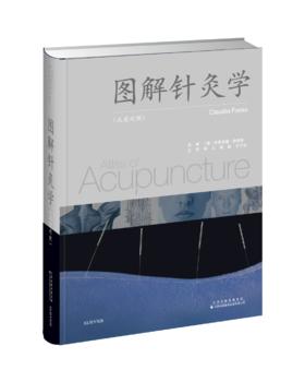 【新书】图解针灸学--360余个重要针灸穴位800余幅高清图片