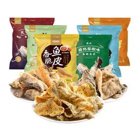 【味BACK】港式网红鱼皮 烧烤鱼皮 鱼皮 零食即食 3袋装 酥脆零食