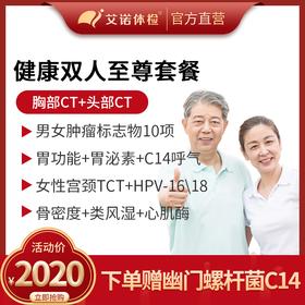 健康2020双人至尊套餐【深度高端体检,全省12店通用,推荐35-70岁人群】