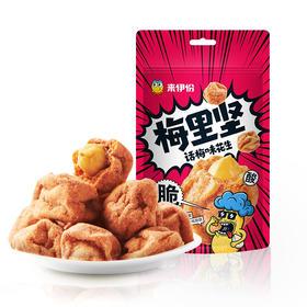 【来伊份】梅里坚话梅味花生118g -玩转口味跨界 -梅子味酸甜,外壳酥脆,花生嘎嘣香!