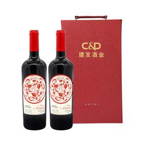 【明星礼盒】莫堡蔻年赤霞珠红葡萄酒双支礼盒750ml*2