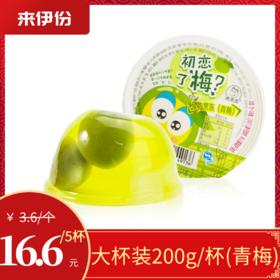 【来伊份】果肉果冻(青梅)大杯装200g/个