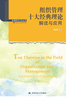 【官方现货】组织管理十大经典理论 徐世勇 人大出版社