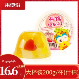 【来伊份】果肉果冻(什锦)大杯装 200g/个