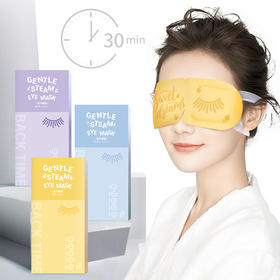 【BackTime蒸汽眼罩】睡眠遮光眼睛罩眼贴缓解眼疲劳睡眠神器发热眼部
