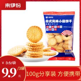 【来伊份】日式风味小圆饼干(奶盐口味)100g 网红零食小吃休闲食品