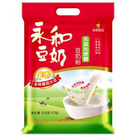 永和豆浆 无添加蔗糖豆奶粉510g 早餐燕麦搭档 (30g*17袋)-961444