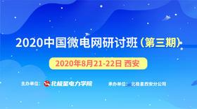2020中国微电网研讨班(第三期)