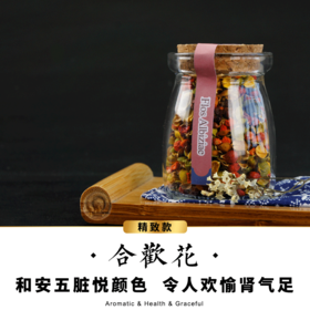 任10送1【满88包邮】合欢花-花苞-小瓶装-清香-花
