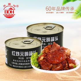 【无骨纯肉】红烧元蹄罐头397g 军工品质罐头