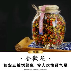 【包邮】合欢花-花苞-大瓶装-无香-花