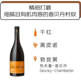 2017年天地人香贝丹村级红葡萄酒 Lou Dumont Gevrey-Chambertin Village 2017