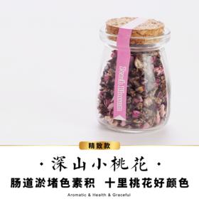 【满88包邮】深山小桃花-花苞-小瓶装-低香-花