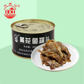 黄花鱼罐头300g*2 军工品质罐头