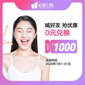 1000元抵用券(限2020年7月1日-31日领取)