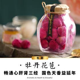 【包邮】塔泽 牡丹花-花苞-大瓶装-花