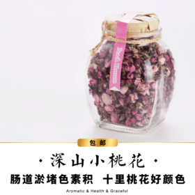 【包邮】深山小桃花-花苞-大瓶装-低香-花