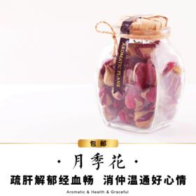 【包邮】塔泽 月季花-花苞-大瓶装-花
