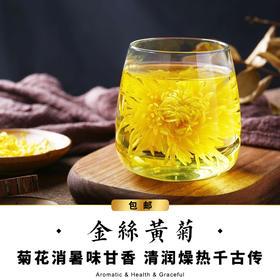 【满88包邮】金丝黄菊-花冠--中香-花